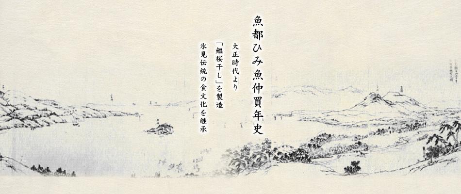 氷見水産加工業協同組合 魚都ひみ魚仲買年史 沿革