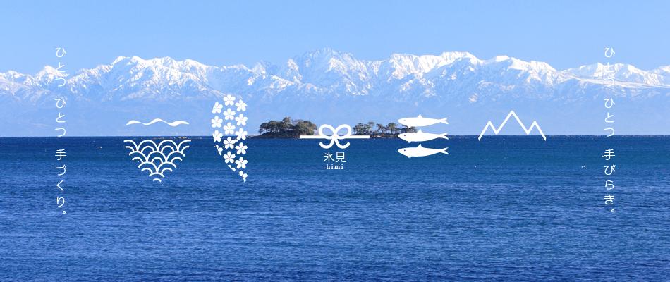 組合員紹介 氷見水産加工業協同組合 富山県 氷見 魚 水産加工品 干物 いわし 鰤 ブリ